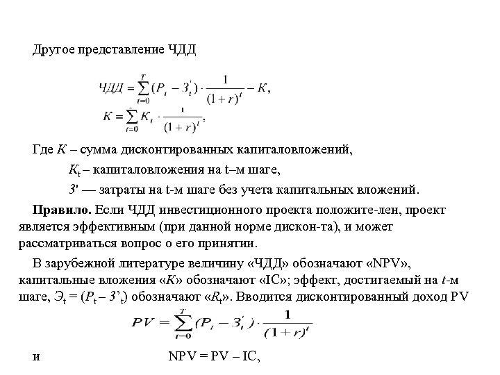 Другое представление ЧДД Где К – сумма дисконтированных капиталовложений, Кt – капиталовложения на t–м