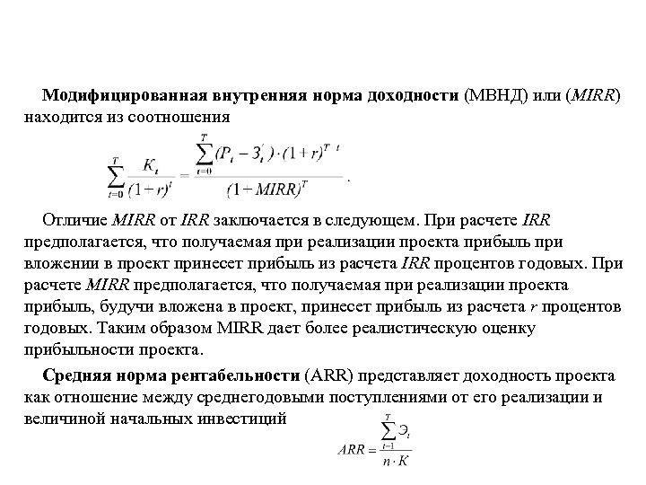 Модифицированная внутренняя норма доходности (МВНД) или (MIRR) находится из соотношения Отличие MIRR от IRR