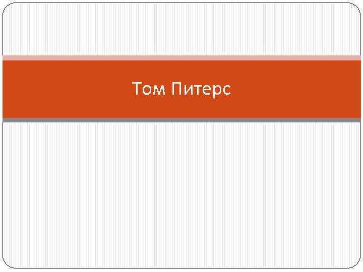 Том Питерс