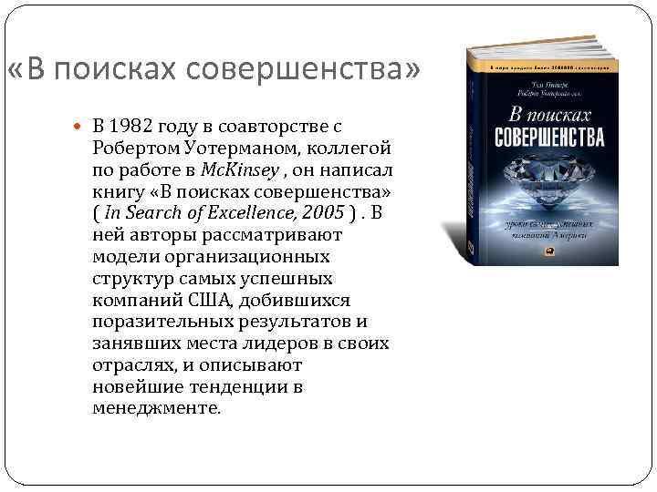 «В поисках совершенства» В 1982 году в соавторстве с Робертом Уотерманом, коллегой по