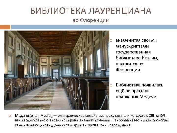 БИБЛИОТЕКА ЛАУРЕНЦИАНА во Флоренции знаменитая своими манускриптами государственная библиотека Италии, находится во Флоренции Библиотека