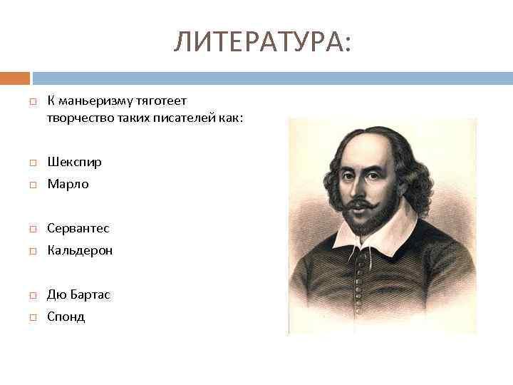 ЛИТЕРАТУРА: К маньеризму тяготеет творчество таких писателей как: Шекспир Марло Сервантес Кальдерон Дю Бартас