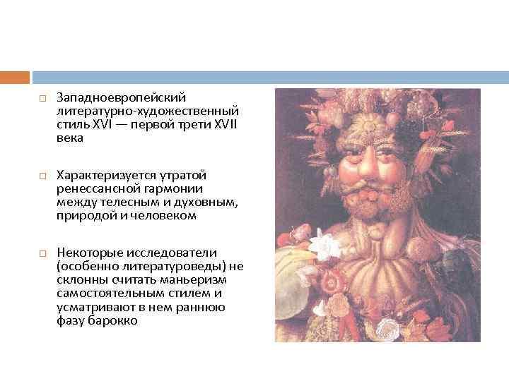 Западноевропейский литературно-художественный стиль XVI — первой трети XVII века Характеризуется утратой ренессансной гармонии