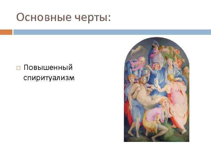 Основные черты: Повышенный спиритуализм