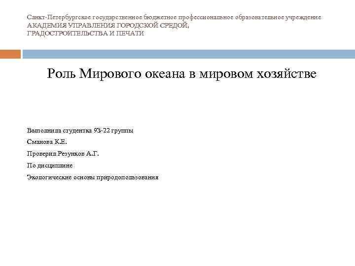 Санкт-Петербургское государственное бюджетное профессиональное образовательное учреждение АКАДЕМИЯ УПРАВЛЕНИЯ ГОРОДСКОЙ СРЕДОЙ, ГРАДОСТРОИТЕЛЬСТВА И ПЕЧАТИ Роль