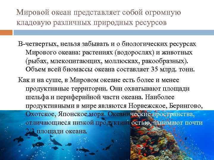 Мировой океан представляет собой огромную кладовую различных природных ресурсов В-четвертых, нельзя забывать и о
