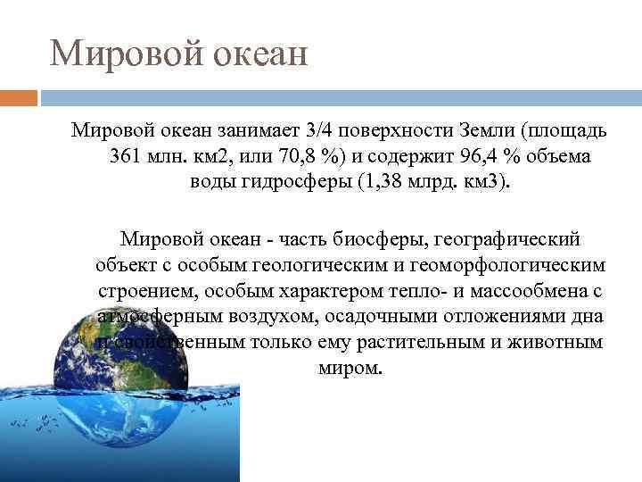 Мировой океан занимает 3/4 поверхности Земли (площадь 361 млн. км 2, или 70, 8