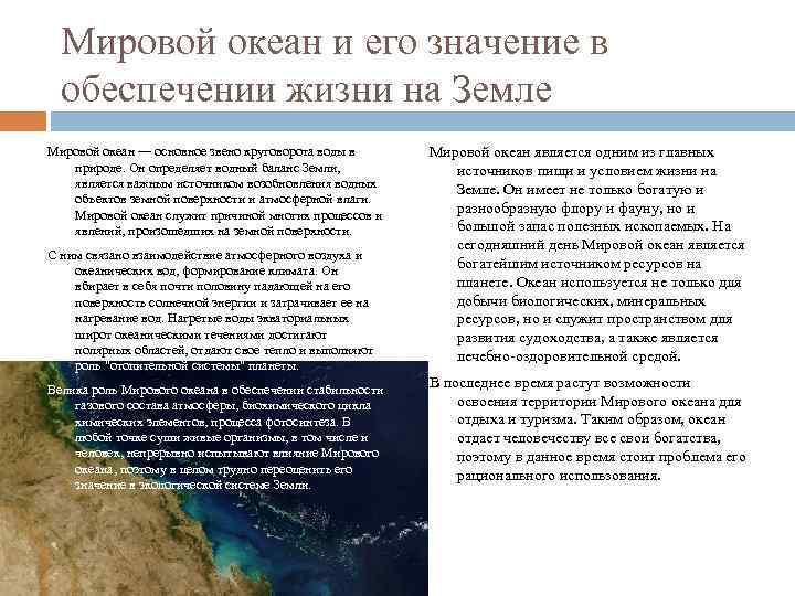 Мировой океан и его значение в обеспечении жизни на Земле Мировой океан — основное