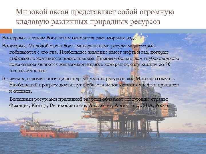 Мировой океан представляет собой огромную кладовую различных природных ресурсов Во-первых, к таким богатствам относится