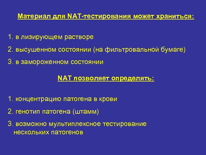 Материал для NAT-тестирования может храниться: 1. в лизирующем растворе 2. высушенном состоянии (на фильтровальной
