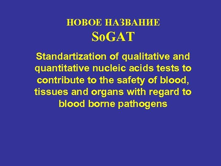 НОВОЕ НАЗВАНИЕ So. GAT Standartization of qualitative and quantitative nucleic acids tests to contribute