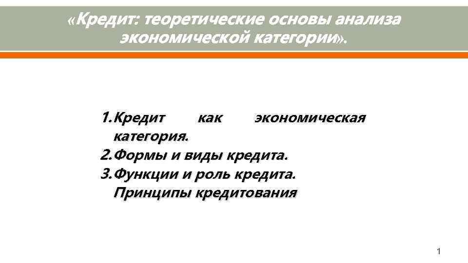 «Кредит: теоретические основы анализа экономической категории» . 1. Кредит как экономическая категория. 2.