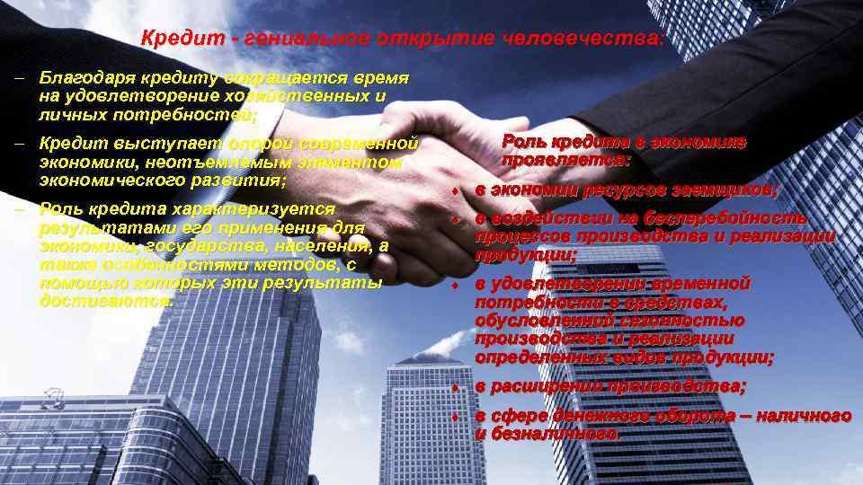 Кредит - гениальное открытие человечества: Благодаря кредиту сокращается время на удовлетворение хозяйственных и личных