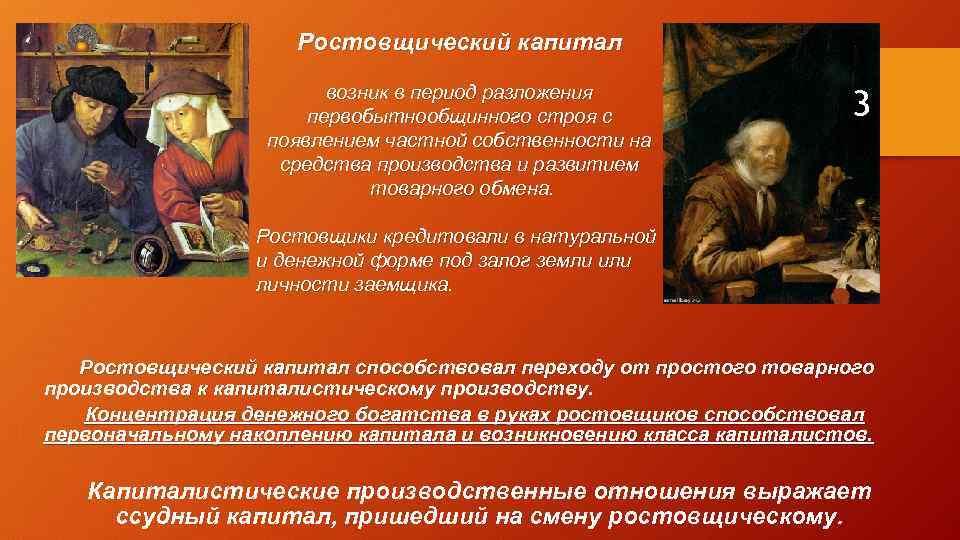 Ростовщический капитал возник в период разложения первобытнообщинного строя с появлением частной собственности на средства