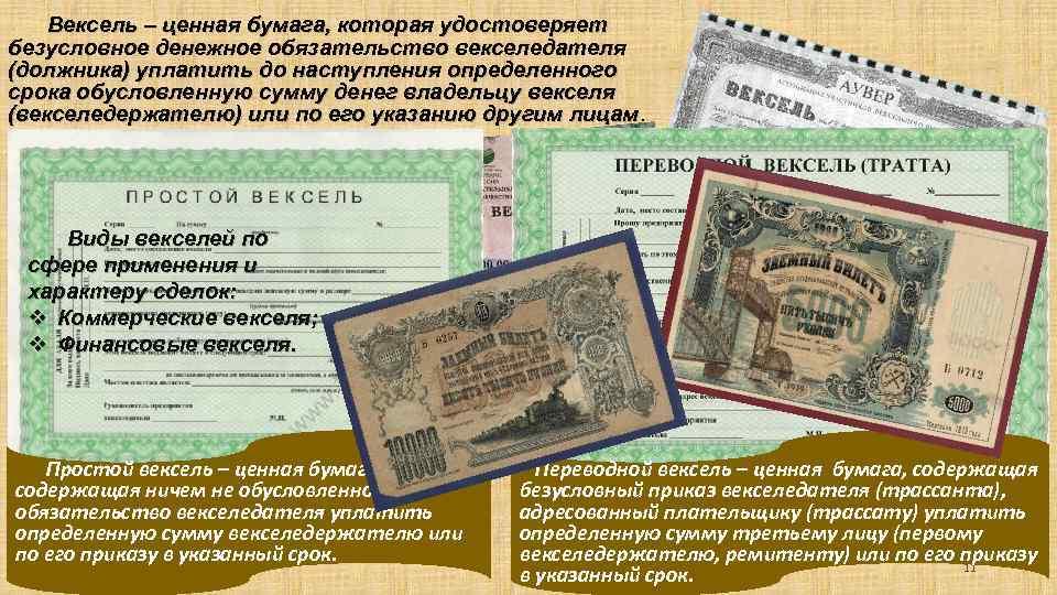 денежное обязательство картинки словам наблюдателей, ему