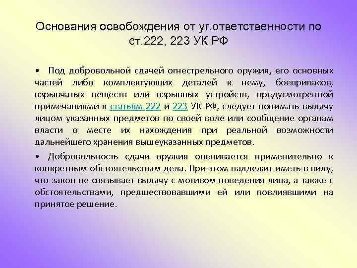 уголовный кодекс статья 222 часть 2