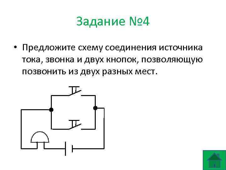 Задание № 4 • Предложите схему соединения источника тока, звонка и двух кнопок, позволяющую
