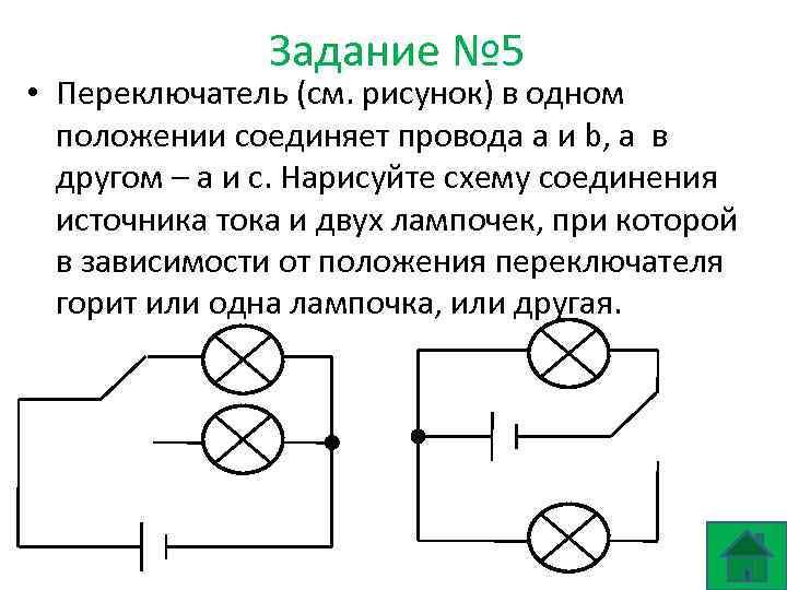 Задание № 5 • Переключатель (см. рисунок) в одном положении соединяет провода a и