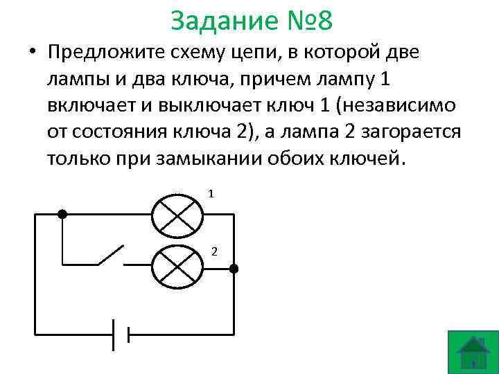 Задание № 8 • Предложите схему цепи, в которой две лампы и два ключа,