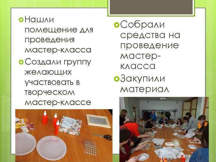 Нашли помещение для проведения мастер-класса Создали группу желающих участвовать в творческом мастер-классе Собрали