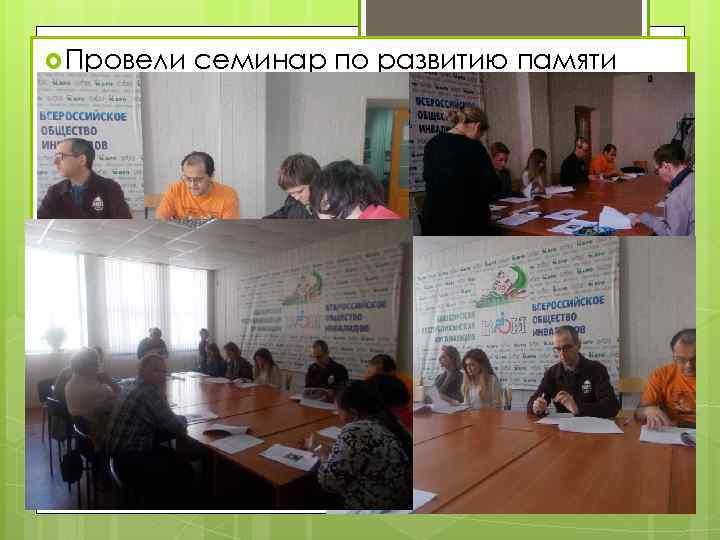 Провели семинар по развитию памяти