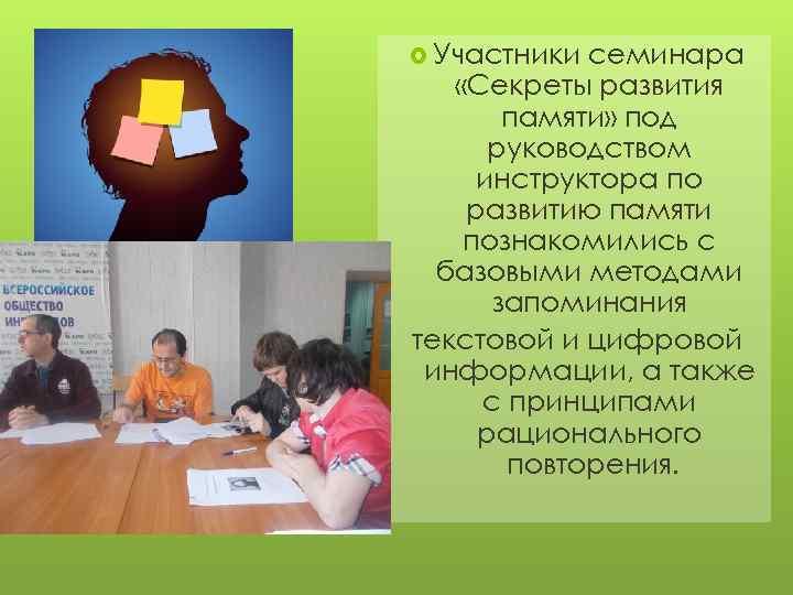 Участники семинара «Секреты развития памяти» под руководством инструктора по развитию памяти познакомились с