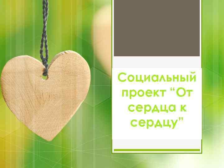 """Социальный проект """"От сердца к сердцу"""""""