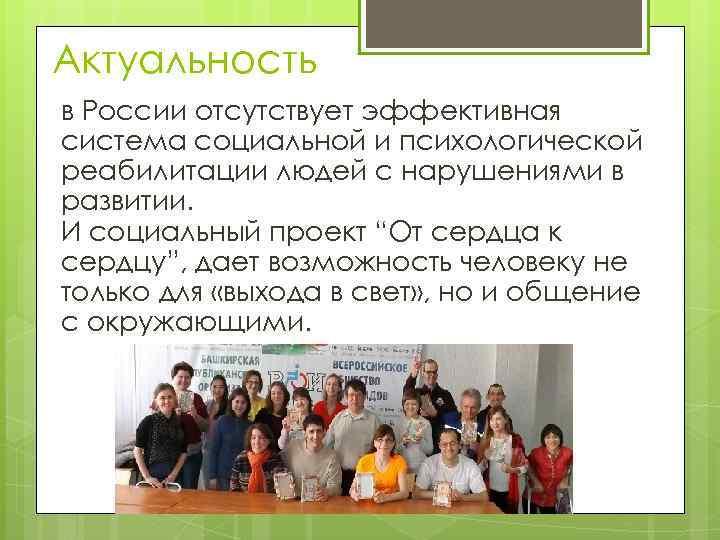 Актуальность в России отсутствует эффективная система социальной и психологической реабилитации людей с нарушениями в