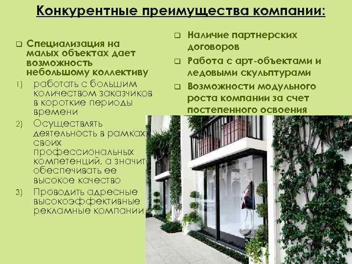 Конкурентные преимущества компании: q 1) 2) 3) Специализация на малых объектах дает возможность небольшому