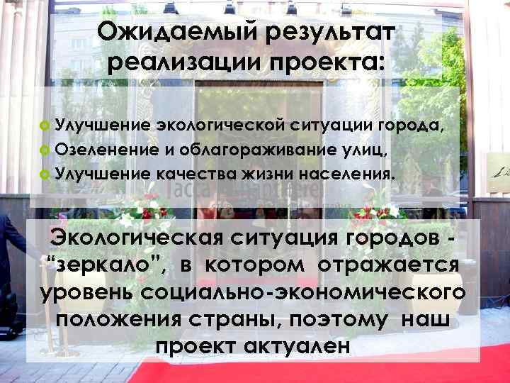 Ожидаемый результат реализации проекта: Улучшение экологической ситуации города, Озеленение и облагораживание улиц, Улучшение качества