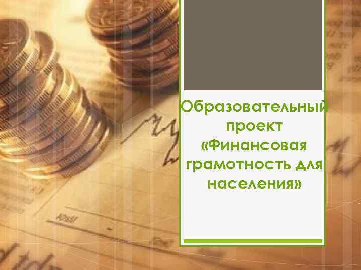 Образовательный проект «Финансовая грамотность для населения»