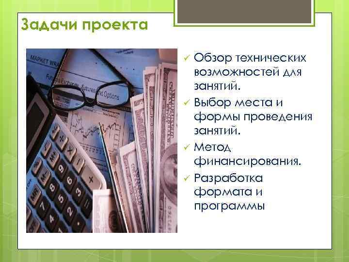 Задачи проекта Обзор технических возможностей для занятий. ü Выбор места и формы проведения занятий.