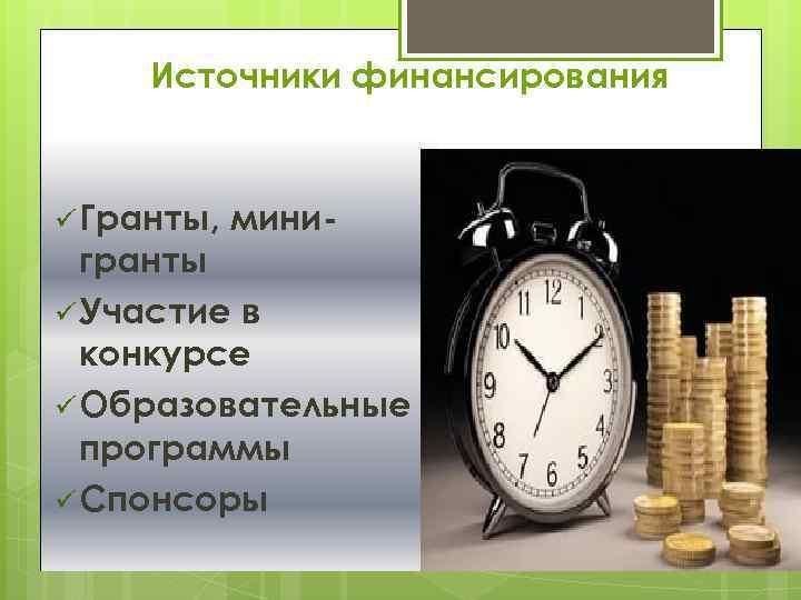 Источники финансирования ü Гранты, мини- гранты ü Участие в конкурсе ü Образовательные программы ü