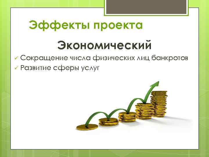 Эффекты проекта Экономический Сокращение числа физических лиц банкротов ü Развитие сферы услуг ü