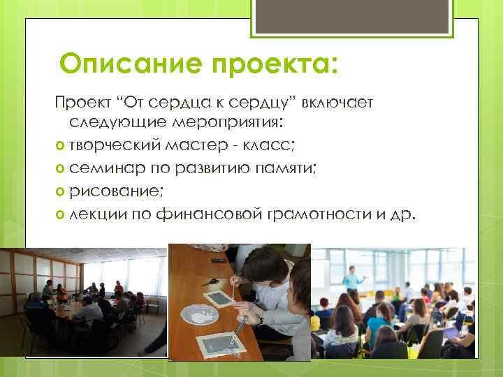 """Описание проекта: Проект """"От сердца к сердцу"""" включает следующие мероприятия: творческий мастер - класс;"""