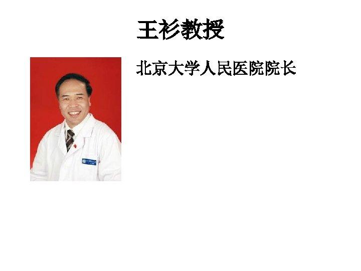 王衫教授 北京大学人民医院院长