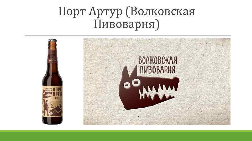 Порт Артур (Волковская Пивоварня)