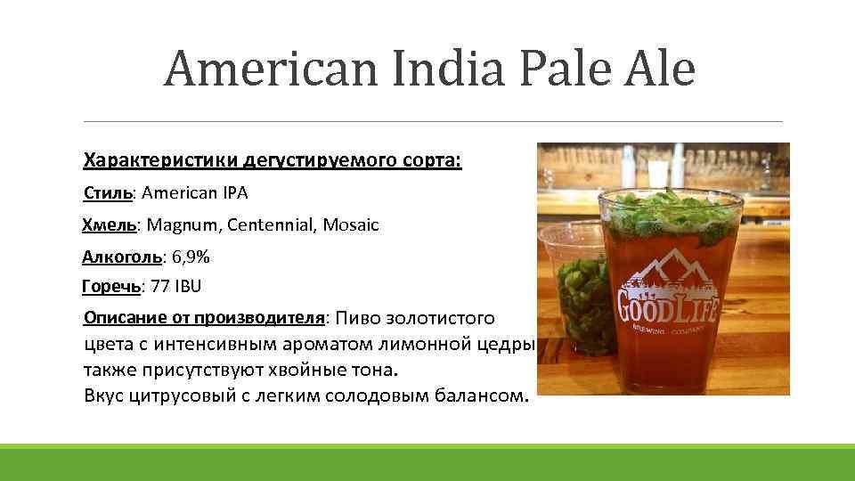 American India Pale Ale Характеристики дегустируемого сорта: Стиль: American IPA Хмель: Magnum, Centennial, Mosaic