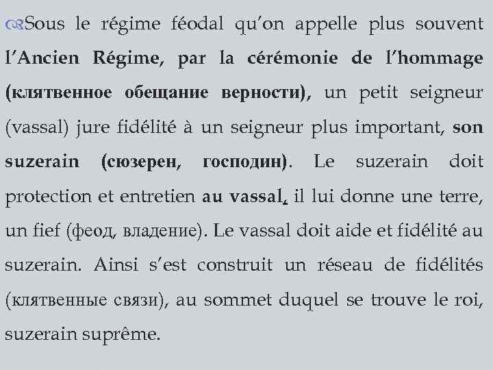 Sous le régime féodal qu'on appelle plus souvent l'Ancien Régime, par la cérémonie