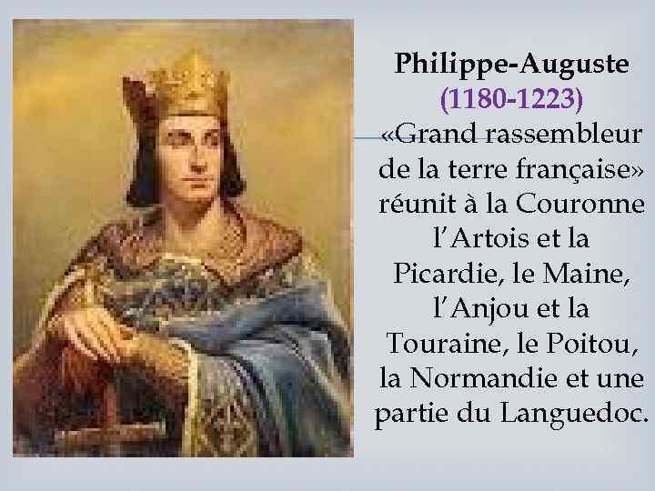 Philippe-Auguste (1180 -1223) «Grand rassembleur de la terre française» réunit à la Couronne