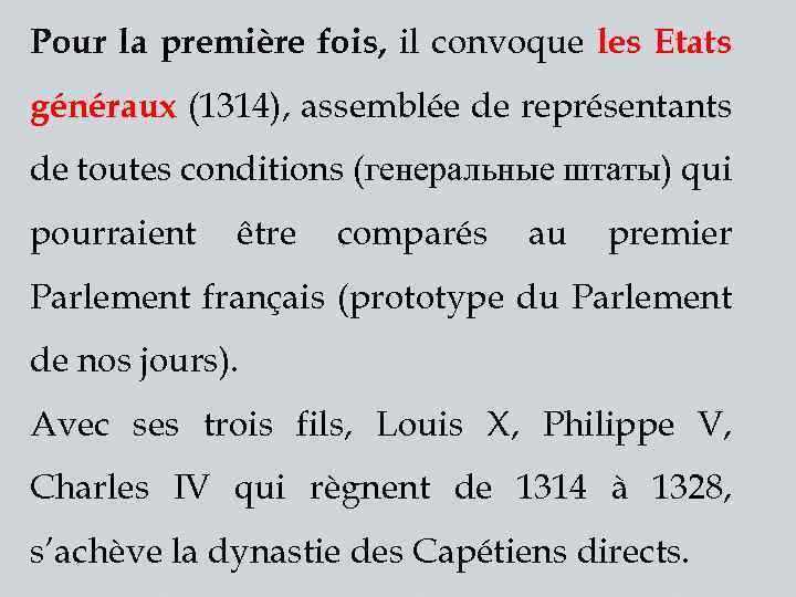 Pour la première fois, il convoque les Etats généraux (1314), assemblée de représentants de