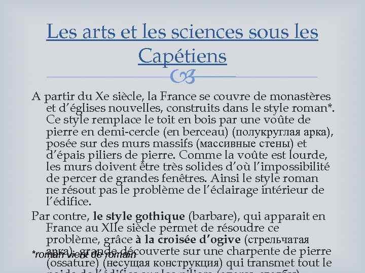 Les arts et les sciences sous les Capétiens A partir du Xe siècle, la