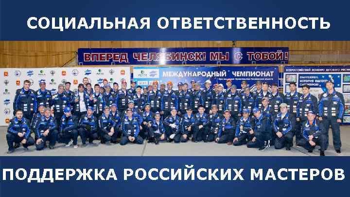 СОЦИАЛЬНАЯ ОТВЕТСТВЕННОСТЬ ПОДДЕРЖКА РОССИЙСКИХ МАСТЕРОВ