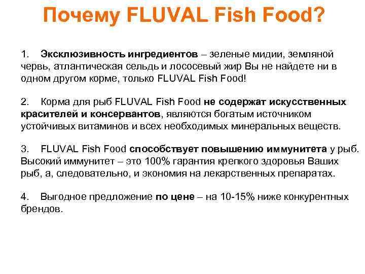 Почему FLUVAL Fish Food? 1. Эксклюзивность ингредиентов – зеленые мидии, земляной червь, атлантическая сельдь