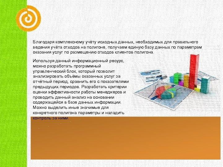 Благодаря комплексному учёту исходных данных, необходимых для правильного ведения учёта отходов на полигоне, получаем