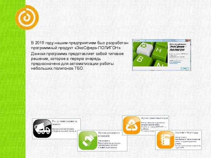 В 2015 году нашим предприятием был разработан программный продукт «Эко. Сфера-ПОЛИГОН» . Данная программа