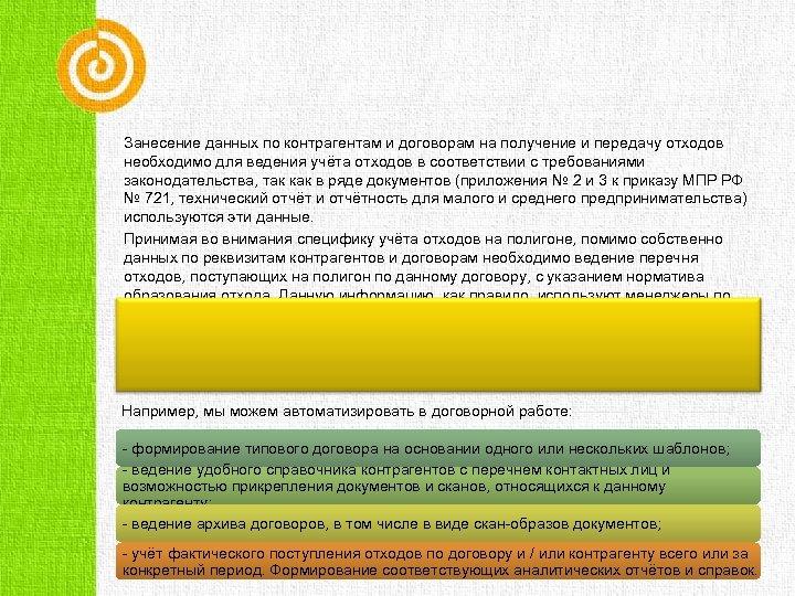 Занесение данных по контрагентам и договорам на получение и передачу отходов необходимо для ведения
