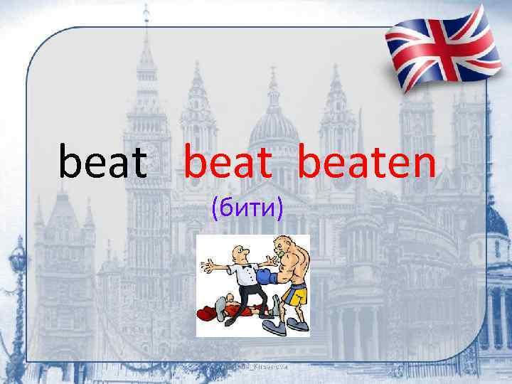 beaten (бити)