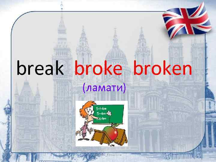 break broken (ламати)