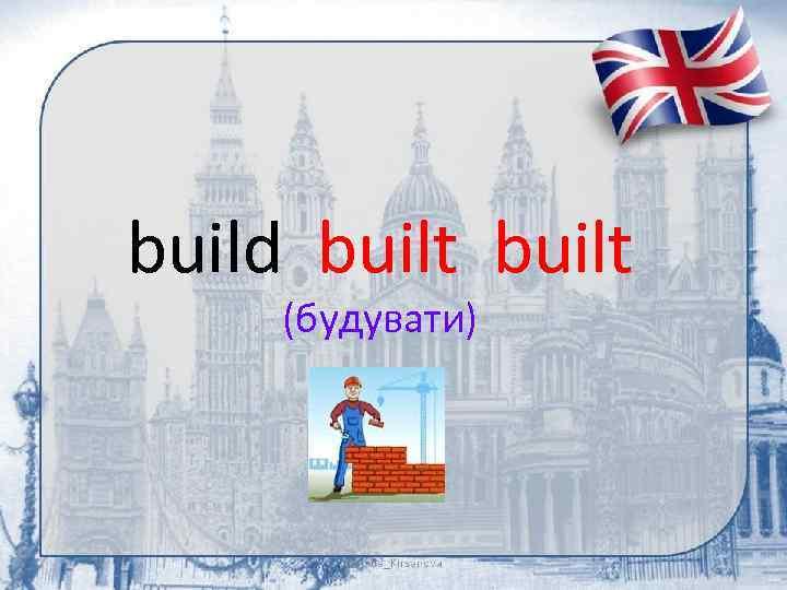 build built (будувати)